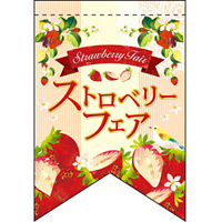 ストロベリー (いちごイラスト) リボン型 ミニフラッグ(遮光・両面印刷) (61019)