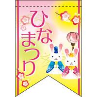 ひなまつり (ピンク&イエローベース) リボン型 ミニフラッグ(遮光・両面印刷) (61025)