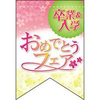 卒入学 リボン型 ミニフラッグ(遮光・両面印刷) (61026)