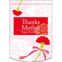 Thanks Mother (ピンク) アーチ型 ミニフラッグ(遮光・両面印刷) (61044)