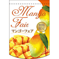 Mango Fair (期間限定の文字あり) アーチ型 ミニフラッグ(遮光・両面印刷) (61057)