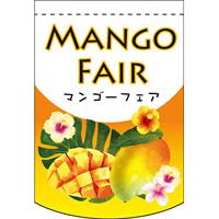 Mango Fair (中央下段にマンゴーの絵) アーチ型 ミニフラッグ(遮光・両面印刷) (61058)