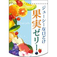 果実ゼリー アーチ型 ミニフラッグ(遮光・両面印刷) (61061)