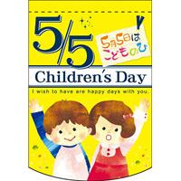 Childrens Day イエロー アーチ型 ミニフラッグ(遮光・両面印刷) (61062)