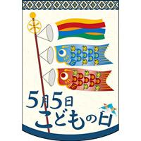 5月5日こどもの日 アーチ型 ミニフラッグ(遮光・両面印刷) (61063)