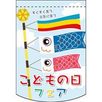 こどもの日フェア アーチ型 ミニフラッグ(遮光・両面印刷) (61064)