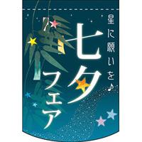 七夕フェア アーチ型 ミニフラッグ(遮光・両面印刷) (61066)