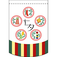 七夕 (和柄) アーチ型 ミニフラッグ(遮光・両面印刷) (61067)