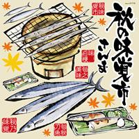 さんま(3) 秋の味覚市 看板・ボード用イラストシール (W285×H285mm)