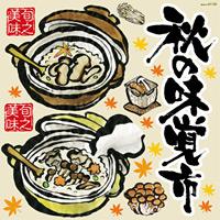 きのこ(2) 秋の味覚市 看板・ボード用イラストシール (W285×H285mm)