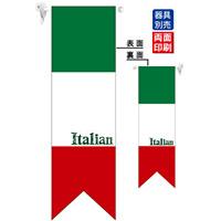 イタリア国旗ヨコ/Italia フラッグ(遮光・両面印刷) (61181)