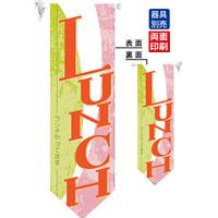 LUNCH/ランチやってます フラッグ(遮光・両面印刷) (61184)