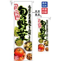 旬の野菜 直売所 フラッグ(遮光・両面印刷) (61230)