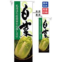 白菜 フラッグ(遮光・両面印刷) (61232)