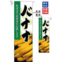 バナナ フラッグ(遮光・両面印刷) (61246)