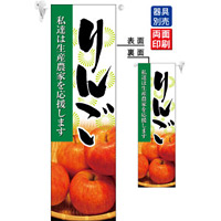 りんご フラッグ(遮光・両面印刷) (61247)