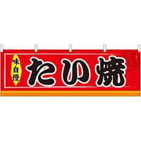たい焼 屋台のれん(販促横幕) W1800×H600mm  (61291)