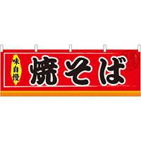 焼そば 屋台のれん(販促横幕) W1800×H600mm  (61293)