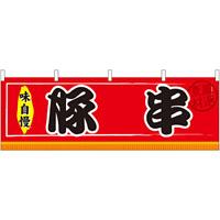 豚串 屋台のれん(販促横幕) W1800×H600mm  (61296)