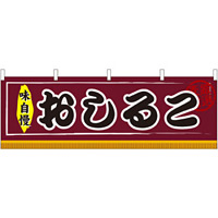おしるこ 味自慢 屋台のれん(販促横幕) W1800×H600mm  (61304)