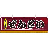 ぜんざい 屋台のれん(販促横幕) W1800×H600mm  (61305)