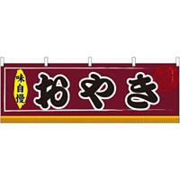 おやき 屋台のれん(販促横幕) W1800×H600mm  (61306)
