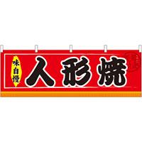 人形焼 屋台のれん(販促横幕) W1800×H600mm  (61307)