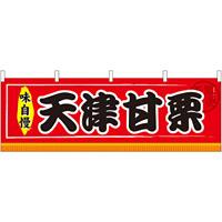天津甘栗 屋台のれん(販促横幕) W1800×H600mm  (61308)