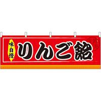 りんご飴 屋台のれん(販促横幕) W1800×H600mm  (61309)