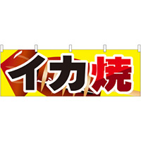 イカ焼 屋台のれん(販促横幕) W1800×H600mm  (61317)