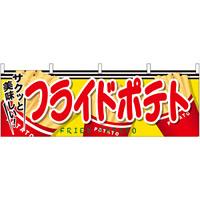 フライドポテト サクッと美味しい! 屋台のれん (販促横幕) W1800×H600mm  (61321)