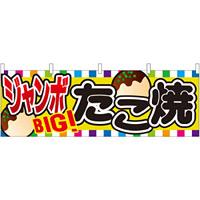 ジャンボたこ焼 屋台のれん(販促横幕) W1800×H600mm  (61322)