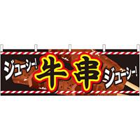 牛串 屋台のれん イラスト入り(販促横幕) W1800×H600mm  (61328)