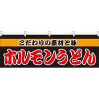 ホルモンうどん 屋台のれん(販促横幕) W1800×H600mm  (61340)