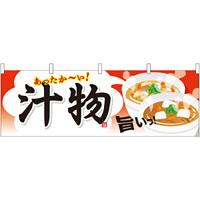 汁物 屋台のれん(販促横幕) W1800×H600mm  (61343)