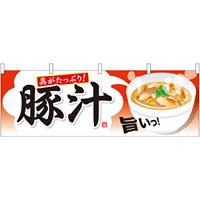豚汁 屋台のれん(販促横幕) W1800×H600mm  (61346)