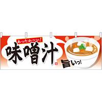 味噌汁 屋台のれん(販促横幕) W1800×H600mm  (61347)
