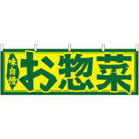 お惣菜 販促横幕 W1800×H600mm  (61349)