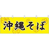 沖縄そば 屋台のれん(販促横幕) W1800×H600mm  (61354)