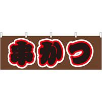 串かつ 屋台のれん(販促横幕) W1800×H600mm  (61356)