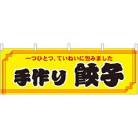 手作り餃子 販促横幕 W1800×H600mm  (61357)