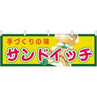 サンドイッチ 屋台のれん(販促横幕) W1800×H600mm  (61358)