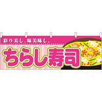 ちらし寿司 屋台のれん(販促横幕) W1800×H600mm  (61367)