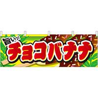 チョコバナナ 屋台のれん(販促横幕) W1800×H600mm  (61379)