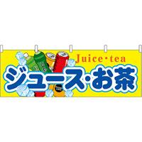 ジュース・お茶 屋台のれん(販促横幕) W1800×H600mm  (61381)