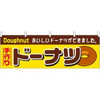 ドーナツ 屋台のれん(販促横幕) W1800×H600mm  (61383)