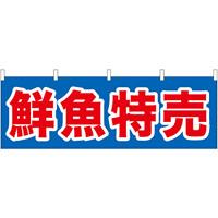 鮮魚特売 青地/赤文字 販促横幕 W1800×H600mm  (61398)