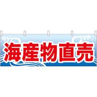 海産物直売 販促横幕 W1800×H600mm  (61404)