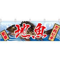 地魚 販促横幕 W1800×H600mm  (61407)