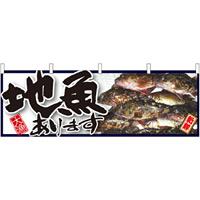 地魚あります 販促横幕 W1800×H600mm  (61409)